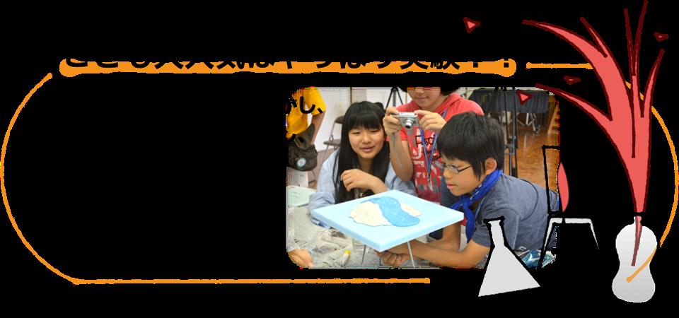 子ども大人気はやっぱり実験!!サマースクール では手を動かし、目の前で起こる動きを観察し、どうして起こったのか?地震・火山・地質の原理を解き明かします。