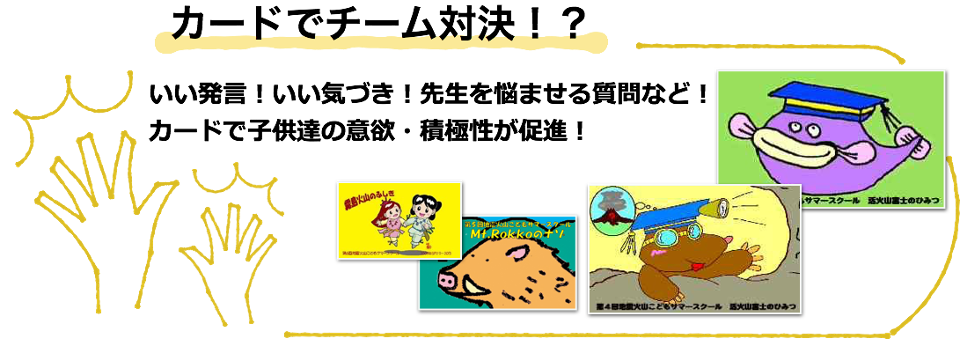 カードでチーム対決!?いい発言!いい気付き!先生を悩ませる質問など!カードで子どもたちの意欲・積極性が促進!
